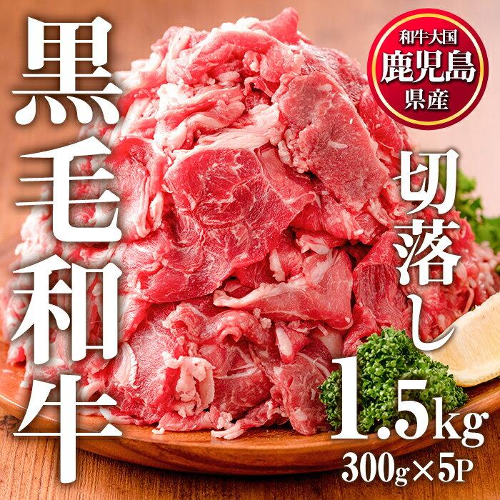 鹿児島県産黒毛和牛切落し(計1.5kg・300g×5P) 大人気の牛肉切り落としを便利な小分けタイプでお届け!牛丼・野菜炒め・カレーなどに【カミチク】