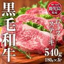 【ふるさと納税】鹿児島県産黒毛和牛ロースステーキ(計540g