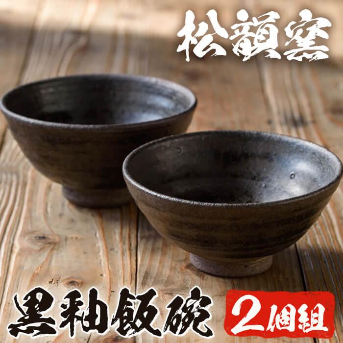 食器, ご飯茶碗  (2)