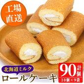 【ふるさと納税】10個ふんわりロールケーキ北海道ミルク×9袋【山内製菓】