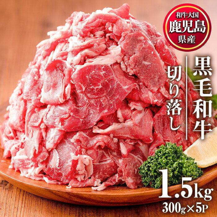 鹿児島県産黒毛和牛切落し(計1.5kg・300g×5P) 大人気の牛肉切り落としを便利な小分けタイプでお届け!牛丼・野菜炒め・カレーなどに[カミチク]