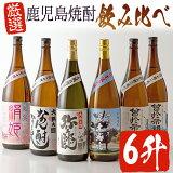 【ふるさと納税】焼酎品種別飲みくらべセット