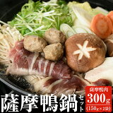 【ふるさと納税】薩摩鴨鍋セット計300g【日本有機】