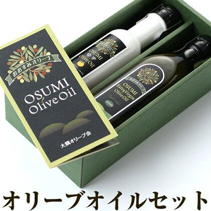 エキストラバージンオリーブオイル&柚子香味オリーブオイル「オリーブオイルセット」【やごろう農土家市】