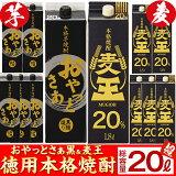 【ふるさと納税】TOKUYOU2020!芋・麦あわせて12本【岩川醸造】
