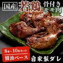 【ふるさと納税】国内産若鶏の骨付きもも肉を醤油ベースの自家製ダレ漬けに...