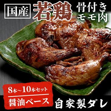 【ふるさと納税】国内産若鶏の骨付きもも肉を醤油ベースの自家製ダレ漬けに!鹿児島の味<ごて焼き>8本〜10本【ケイ・ショップ味彩館】