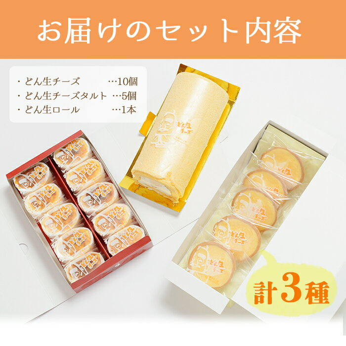 【ふるさと納税】どん生チーズセット(冷凍)【お菓子の上野】