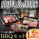 【ふるさと納税】鹿児島県産黒豚の肉とウィンナーの楽しいBBQ...