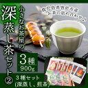 【ふるさと納税】鹿児島県産の深蒸し茶と煎茶の詰め合わせ♪小さ...