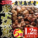【ふるさと納税】鹿児島県産の鶏肉「薩摩地鶏」の炭火焼鳥Aセッ...