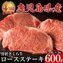 【ふるさと納税】鹿児島県産黒毛和牛!最高級の牛肉♪曽於さくら牛ロースステーキ【福永産業】