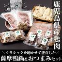 【ふるさと納税】薩摩鴨鍋セット&薩摩鴨おつまみセット【日本有機】