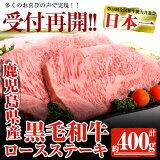 【ふるさと納税】日本一の牛肉!鹿児島県産黒毛和牛ロースステーキ4枚♪計800g
