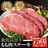 【ふるさと納税】鹿児島黒牛モモステーキ(A4以上)【佐多精肉店】