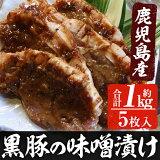 【ふるさと納税】鹿児島県産黒豚のロース肉味噌漬け5枚合計約1kg【古里庵】