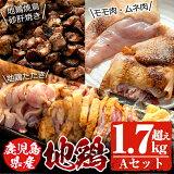 【ふるさと納税】鹿児島県産の鶏のモモ肉など合計1.79kg!地鶏Aセット【地どりのたけちゃん】