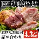 【ふるさと納税】親鶏Bセット合計4.3kg!鹿児島県産の親鶏を使用!もも肉、むね肉、ささみ肉のセット!【ケイ・ショップ味彩館】