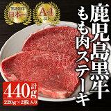 【ふるさと納税】日本一の鹿児島黒牛のA4等級!モモ肉ステーキ(220g×2パック・計440g)【佐多精肉店】