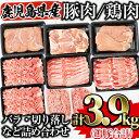 【ふるさと納税】鹿児島県曽於市産の豚肉・鶏肉!曽於ポーク・県産鶏セット合計3.9kg!豚肉(豚バラスライスや豚肉切り落し肉等4種2.5kg)・鶏肉(鶏モモ・鶏ムネ・鶏ササミ3種1.4kg)のお肉セット!【Rana】