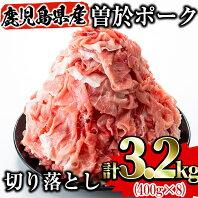 【ふるさと納税】鹿児島県曽於市産の豚肉!曽於ポーク切り落とし3.2kg(400g×8パック)セット!豚肉切り落とし肉【Rana】