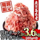 【ふるさと納税】《期間限定》鹿児島県曽於市産の豚肉!曽於ポーク切り落とし3.6kg(400g×9パック)セット!豚肉切り落とし肉【Rana】