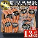 【ふるさと納税】鹿児島黒豚ソーセージセット JA-122 (...