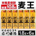 【ふるさと納税】≪鹿児島本格麦焼酎≫麦王パック(1.8L×6