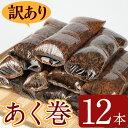 【ふるさと納税】<訳あり>鹿児島郷土菓子あく巻(12本)!竹
