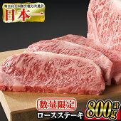 【ふるさと納税】日本一の牛肉!鹿児島県産黒毛和牛ロースステーキ4枚セット(約200g×4枚・計800g)ゆず胡椒付き【ナンチク】