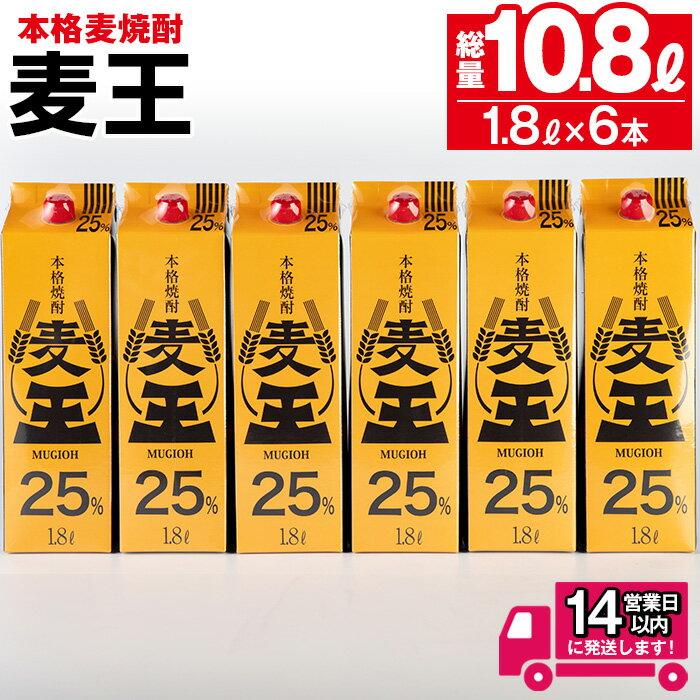 ≪鹿児島本格麦焼酎≫麦王パック(1.8L×6本・計10.8L)軽快な味わいと口いっぱいに広がる豊かな香りを楽しめる麦焼酎![岩川醸造]