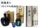 【ふるさと納税】種麹屋のプレミアム焼酎セット(チンタラリ・雪之丞・舞隼人)