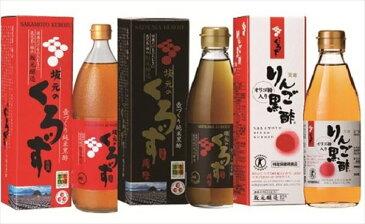 【ふるさと納税】坂元のくろず、坂元のくろず薩摩、天寿りんご黒酢