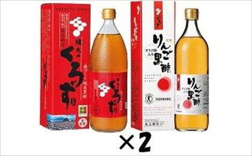 【ふるさと納税】坂元のくろず2本 天寿りんご黒酢2本セット