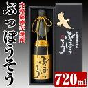 【ふるさと納税】本格薩摩芋焼酎 ぶっぽうそう箱入り(720m