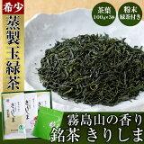 【ふるさと納税】霧島山の香り銘茶「きりしま」