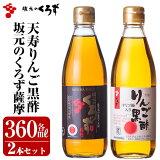【ふるさと納税】坂元のくろず薩摩、天寿リんご黒酢セット