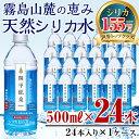 【ふるさと納税】関平鉱泉水(ペットボトル)500ml×24本...
