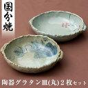 【ふるさと納税】陶器 グラタン皿(丸)