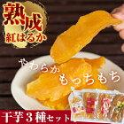 【ふるさと納税】熟成紅はるか干芋セット