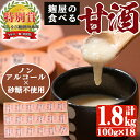 【ふるさと納税】【数量限定】麹屋の食べる甘酒「お米と麹だけ」...
