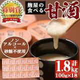 【ふるさと納税】【数量限定】麹屋の食べる甘酒[お米と麹だけ]100g×18個