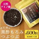 【ふるさと納税】天然黒酢もろみつぶつぶ2袋(1袋約300粒)