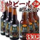 【ふるさと納税】霧島高原ビール6本セット(ブロンド3本、ガーネット3本)