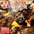 【ふるさと納税】「黒さつま鶏」家庭で炭火焼セット(900g)