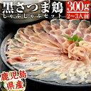 【ふるさと納税】黒さつま鶏 しゃぶしゃぶセット(2〜3人前)