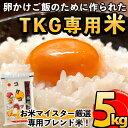 【ふるさと納税】日本初!卵かけご飯専用のお米!コケコッコ(T...