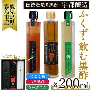 伝統鹿児島の壺造り黒酢ふくずと飲む黒酢(シークニン・梅)