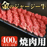 【ふるさと納税】金のジャージー牛焼肉用(合計約400g)アミノ酸豊富な美味しい牛肉のクリミとモモを焼き肉で♪【白濱牧場】