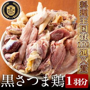 【ふるさと納税】黒さつま鶏(1羽分)料理王国食100選に選ばれた国産鶏肉「黒さつま鶏」のもも肉・むね肉などの鳥肉一羽分お届け【とり肉大作】の画像